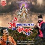 Maa Tumhara Pyar Na Ruthe Mera Pariwar Na Tute songs