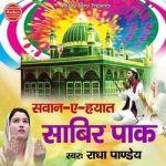 Sawan-E-Hayat Sabir Pak songs