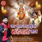 Thar Mata Thar Maiya Jhandewali Taar songs