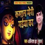 Kamaal Meri Maiya Ka songs