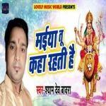 Maiya Tu Kaha Rehti Hai songs