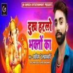 Dukh Harlo Bhakton Ka songs