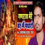 Ganraj Mere Ghar Me Padharo songs