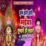 Hum Hare Hare Maiya Tumare Hi Sahare songs