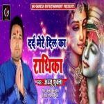 Dard Mere Dil Ka Radhika songs