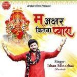 Ma Akshar Kitna Pyara songs