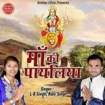 Maa Ki Payaliya songs