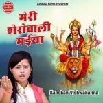 Meri Sherowali Maiya songs