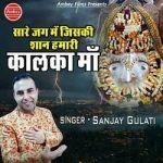 Sare Jag Me Jiski Shan Hamari Kalka Maa songs