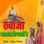 Khwaja Maharaja Hindwali Hai songs