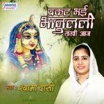 Prakat Bhai Bhanulali Sakhi Aaj songs