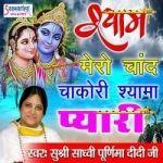 Shyam Mero Chand Chakori Shyama Pyari songs