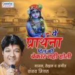 Ye Prathna Dil Ki Bekar Nahi Hoti songs
