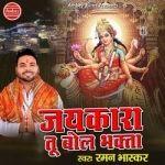 Jaikara Tu Bol Bhagta songs