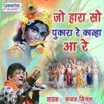 Jo Hara So Pukara Re Kanha Aa Re songs
