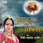 Khatu Bulale Sanwara songs