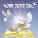 Pavan Aatma Aao songs