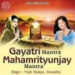 Gayatri Mantra Mahamrityunjay Mantra songs