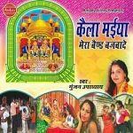Kaila Maiya Mera Band Bajwade songs