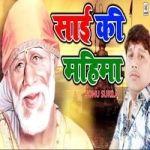 Sai Ki Mahima songs