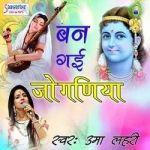 Ban Gayi Joganiya songs