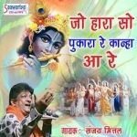 Jo Hara So Pukara Re Kanha Aa Re songs