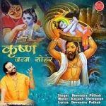 Krishan Janam Sohar songs
