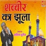 Shabbir Ka Jhula songs