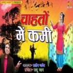Chahton Mein Kami songs