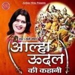 Aalha Udal Ki Kahani songs