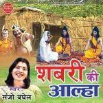 Shabari Ki Aalha songs