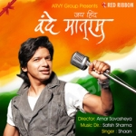 Vande Mataram (From Jay Hind) songs