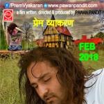 Prem Vyakaran songs