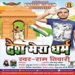 Desh Mera Dharam songs