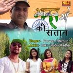 Bharat Maa Ki Santaan songs