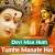 Listen to Devi Maa Hum Tumhe Manate Hai from Devi Maa Hum Tumhe Manate Hai