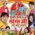 Listen to Ghabrave Na Behna Bala Karde from Pooja Path Karungi Balaji Ki Photu Laiye
