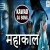 Listen to Mahakaal from Mahakaal