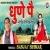 Listen to Dhune Pe Nache Gorakh Nath from Dhune Pe Nache Gorakh Nath