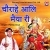 Listen to Chorahe Aali Maiya Ri from Chorahe Aali Maiya Ri