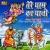 Listen to Mahare Laag Gaya Mohan Ji from Tere Dham Ka Pani