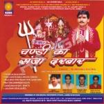 Chandi Ka Saaja Darbar songs