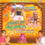 Sharda Maa Tenu Vandana songs