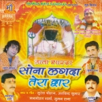 Sona Lagda Tera Dwar songs