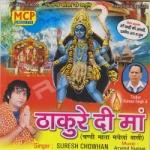 Thakure Di Maa songs