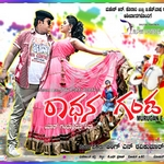 Radhana Ganda songs