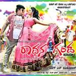 ರಾಧಾನಾ ಗಂಡ songs