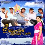 Vinayaka Geleyara Balaga songs