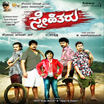 Snehitharu - Story & Dialogues songs