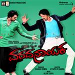 Varadanayaka - Story & Dialogues songs